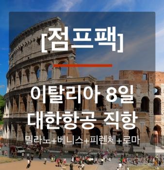 [점프팩] KE 이탈리아 일주 8일