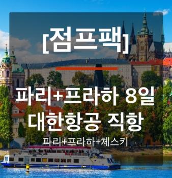 [점프팩] KE 파리+프라하 8일