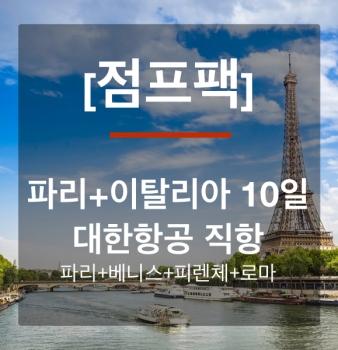 [점프팩] KE 파리+이탈리아 10일