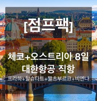 [점프팩] KE 체코+오스트리아 8일